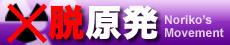 banner_datsu_genpatsu.jpg